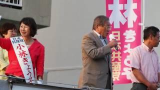 市民連合の市川紀行さんによる、応援演説です。