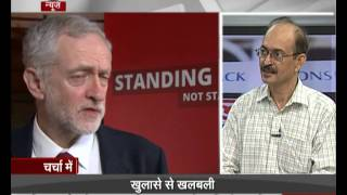 Special show: Charcha Mein - Panama Papers Leak (6th April 2016)