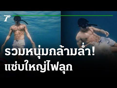 รวมบรรดาผู้ชายกล้ามล่ำกำยำไฟลุก | 050964 | บันเทิงไทยรัฐ