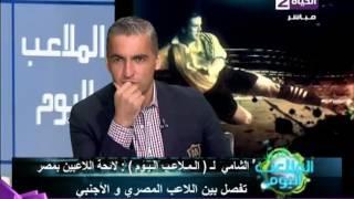 بالفيديو.. الشامي : لوائح الجبلاية ظالمة.. وأموال جدو وعبدالفضيل سترد للأهلى بشرط