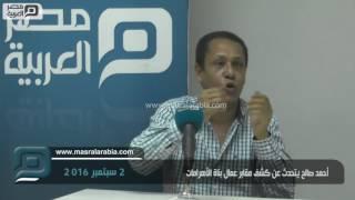 مصر العربية | أحمد صالح يتحدث عن كشف مقابر عمال بناة الأهرامات