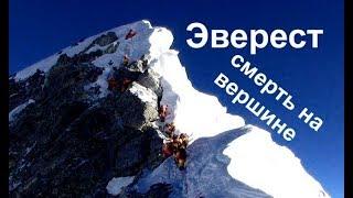 Эверест. Смерть на вершине