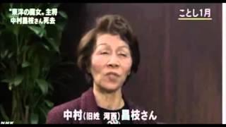 【悲報】バレー「東洋の魔女」主将 中村昌枝さん死去