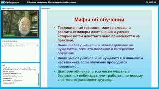 Обучение рекрутеров: Жёсткий онлайн-тренинг - Валерий Поляков