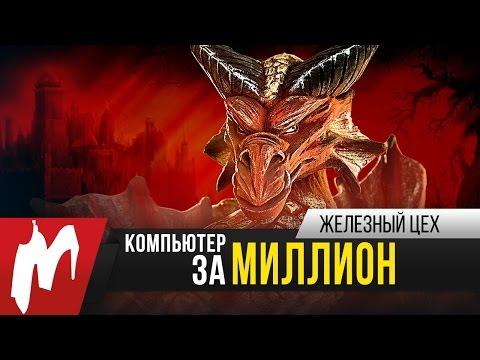 Компьютер за МИЛЛИОН рублей! — EvoPC Smaug — Железный цех — Игромания