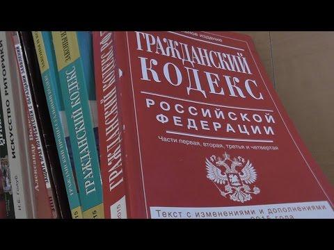 Гражданский кодекс Российской Федерации (ГК РФ) 2017-2018