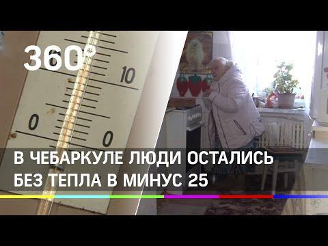 Минус 25, в Чебаркуле люди остались без тепла