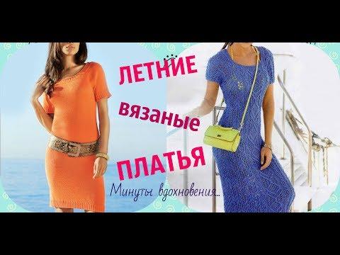 Летние вязаные платья/Минутки вдохновения...
