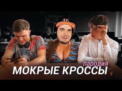 Тима Белорусских - МОКРЫЕ КРОССЫ ЧОТКИЙ ПАЦА ПАРОДІЯ   Реакция