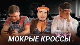 Тима Белорусских - МОКРЫЕ КРОССЫ (ЧОТКИЙ ПАЦА ПАРОДІЯ) | Реакция