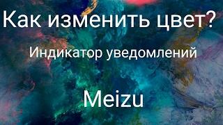индикатор уведомлений - как изменить цвет Meizu