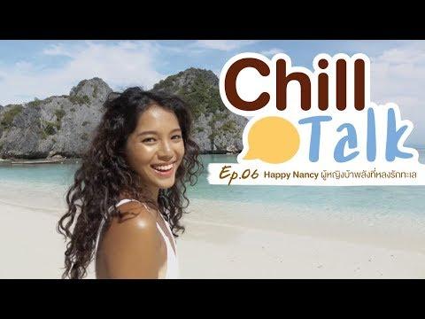Chill Talk EP.06 : Happy Nancy ไอค่อนของบล็อกเกอร์สาว สายเที่ยว สายดำน้ำ