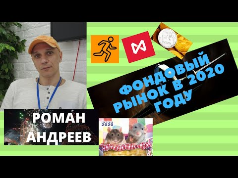 Роман Андреев -