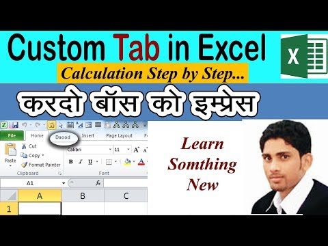 How To Create Custom Tab In Excel | Record Macro | In HIndi