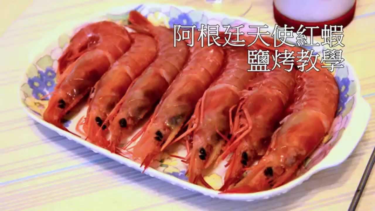 五更食網-阿根廷天使紅蝦 Jungo's Instant Cooking Show - YouTube