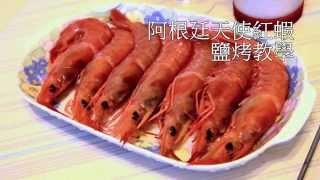 五更食網-阿根廷天使紅蝦 Jungo's Instant Cooking Show