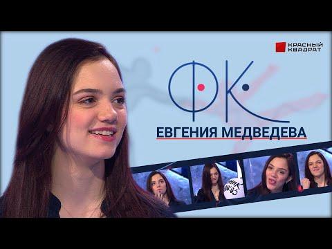 Евгения Медведева: 20 лет, дорогие подарки, хейтеры и друзья. ФК. Выпуск от 29.11.2019