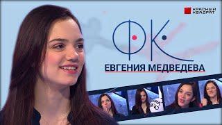 евгения-медведева-20-лет-дорогие-подарки-хейтеры-и-друзья-фк-выпуск-от-29-11-2019