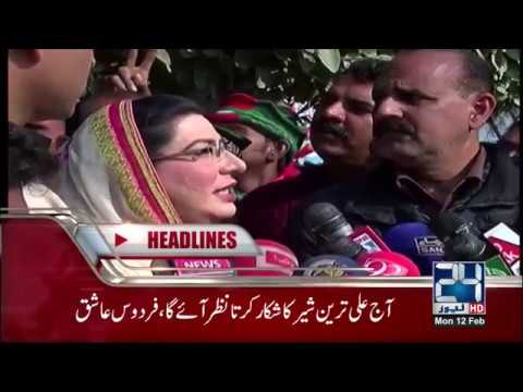 News Headlines | 11:00 AM | 12 February 2018 | 24 News HD