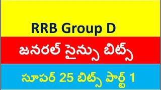 Download RRB Group D General Science Bits in Telugu part 1 Mp3 and Videos