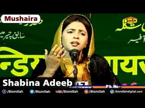 Very Nice Mushaira  Must See By Shabina Adeeb Mushaira | Women Best Mushaira Video | Bismillah