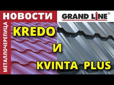 Grand Line NEWS: Профили металлочерепицы KREDO и KVINTA+
