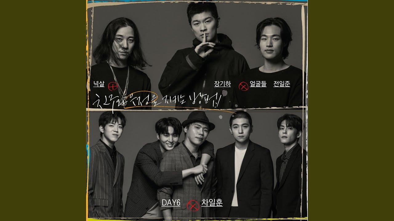 Kiha Chang x Iljun Jeon(장기하 x 얼굴들 전일준) - Dreams of Whom (어떤이의 꿈) (feat. Nucksal) (넉살)