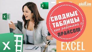 Сводные таблицы Excel - как работать с прайс листом