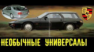 Дикие универсалы Porsche и Mercedes! Разве такие существовали?