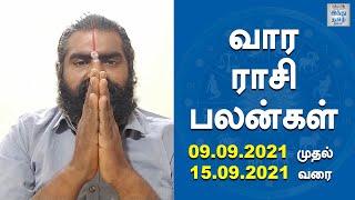 weekly-horoscope-09-09-2021-to-15-09-2021-vara-rasi-palan-hindu-tamil-thisai