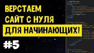 #5 Верстка сайта с нуля для начинающих | HTML, CSS