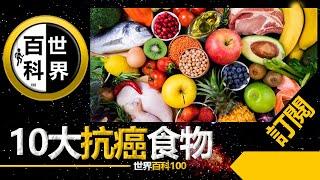 世界10大 【 世界10大抗癌食物 】【World Top10】如何预防癌症