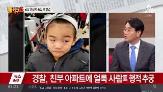 """고준희 친부 """"내가 버렸다""""…군산 야산서 숨진 채 발견"""