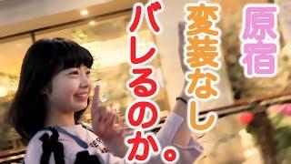 【原宿知名度調査】竹下通り歩いてたらバレる?バレない? thumbnail