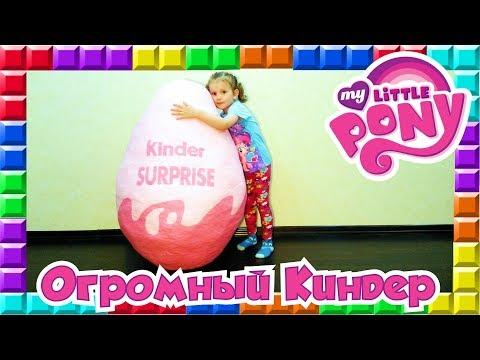 Видео, Розовый огромный киндер сюрприз яйцо открываем игрушки - ПОНИ  GIANT KINDER