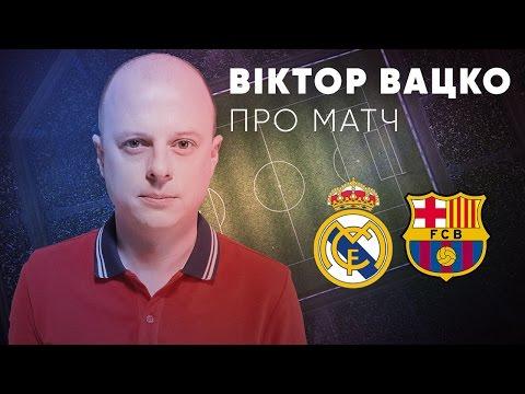 Ель Класіко Реал  - Барселона. Огляд та прогноз на матч від Віктора Вацка 23.04.2017