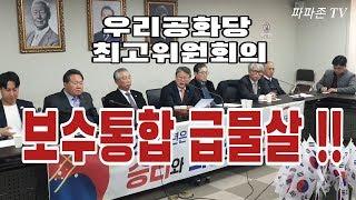 보수통합 급물살 !! 우리공화당 최고위원 & 시도당위원장 연석회의.
