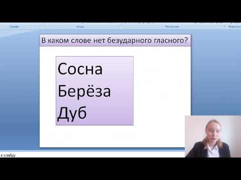Безударные гласные. Русский язык 1 класс.