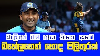 Mahela`s reply to Mali`s stomach