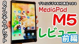 【プライムビデオをHD画質で⁈】8インチタブレットMediaPad M5のレビュー≪前編≫