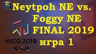 Смотреть видео Foggy NE vs. Neytpoh NE игра 1 | Финал | Streamfest Москва 2019 | Warcraft 3 онлайн