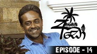 අඩෝ - Ado | Episode - 14 | Sirasa TV Thumbnail
