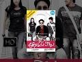 Download Aakasame Haddu Telugu Full Movie    Navadeep, Rajiv Saluri, Panchibora    Ravicharan Meripo    Anand