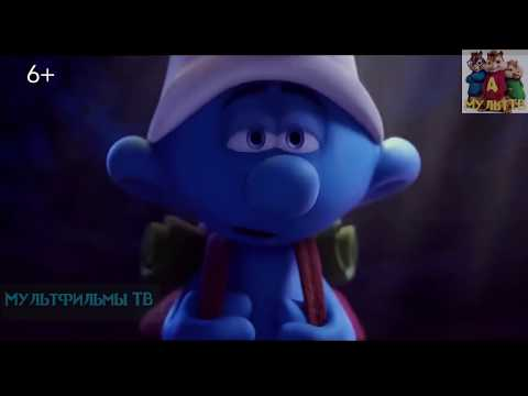 Мультфильм СМУРФИКИ: ЗАТЕРЯННАЯ ДЕРЕВНЯ [ Трейлер ]
