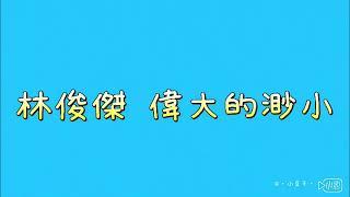 林俊傑 偉大的渺小 歌詞版