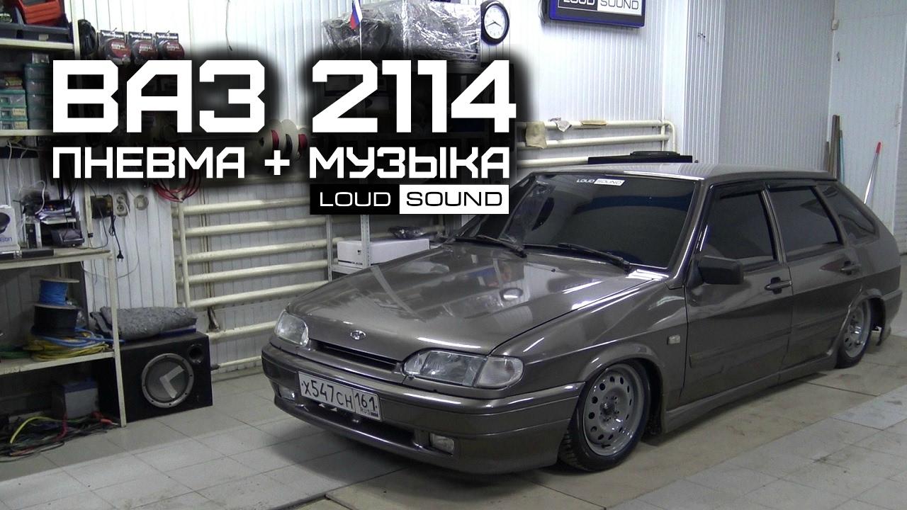 ВАЗ 2114 Пневма + музыка LOUD SOUND - YouTube