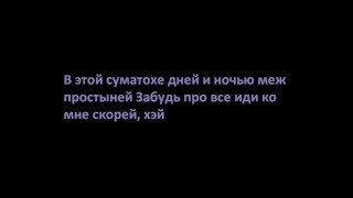 Timati ft. Mario Winans - Forever [Lyrics]
