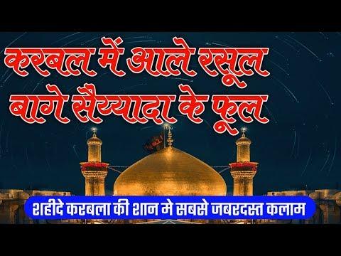 Karbal Me Aale Rasool Bage Sayyada Ke Phool Ehsan Shakir Naat