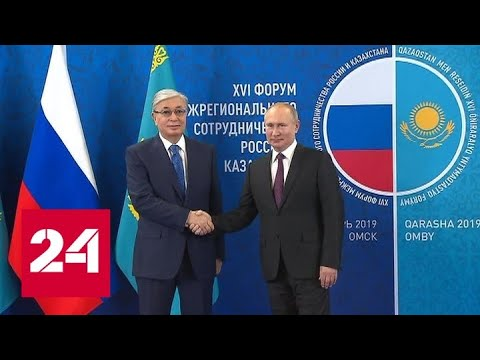 Приграничное сотрудничество и развитие связей обсудили в Омске Путин и Токаев - Россия 24