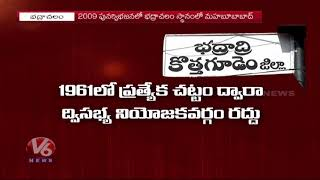 Special Story On Bhadrachalam Lok Sabha Constituency | Parliament Elections 2019 | V6 News
